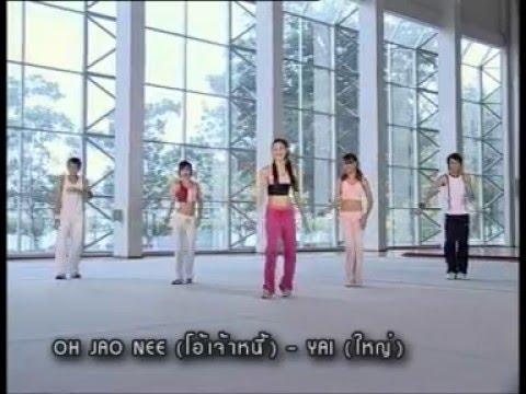 แอโรบิคแด๊นซ์ อัพแอนด์ดาวน์ aerobic dance up and down