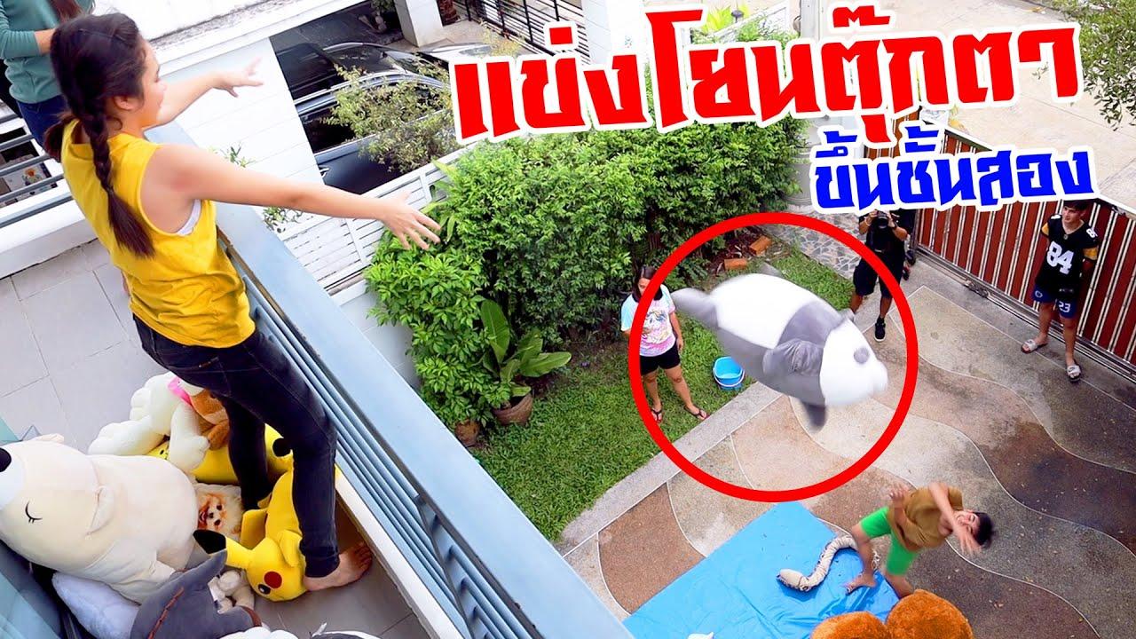 แข่งโยนตุ๊กตา ขึ้นชั้น 2 อย่างโหด มันส์ ฮา (ซีซั่น 1) แพ้เต้นเมาคลีล่าสัตว์