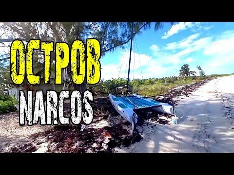 Находки на 'необитаемом' острове - дом Нарко, и катамаран | Багамские острова