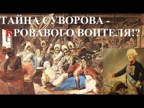 ТАЙНА СУВОРОВА -