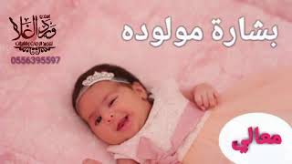 أفخم شيلة بشارة مولوده باسم معالي شيلة بشروني بالسعد للطلب بالاسماء وبدون حقوق جوال 0556395597