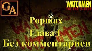 Watchmen The End Is Nigh прохождение без комментариев - Глава I - Роршах