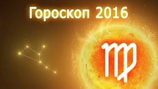 Гороскоп на 2016 год (Красной Огненной Обезьяны) – Дева