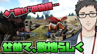 【Ark: Survival Evolved】A型と恐竜を救う会、法皇(ハイエロファント)の結界【にじさんじ/社築】