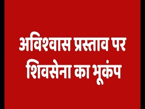 No-Confidence Motion: Ally Shiv Sena To Boycott Voting | ABP News