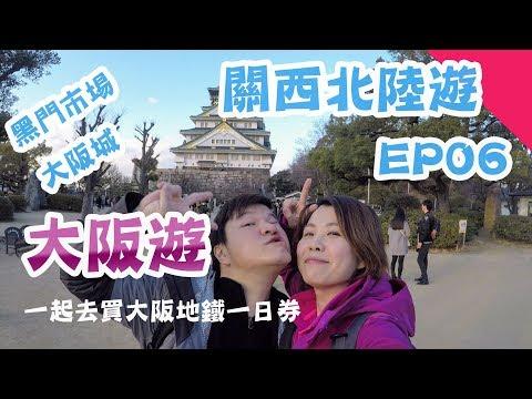 日本關西北陸遊 EP6 大阪一日遊 - JetBlue遊