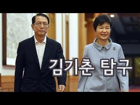 법 주무르며 누린 40년권력 김기춘 한홍구 김어준
