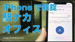 話題の駅ナカ「サテライトオフィス」を使ってみた・iPhoneなどで予約と解錠する一時利用オフィスブース