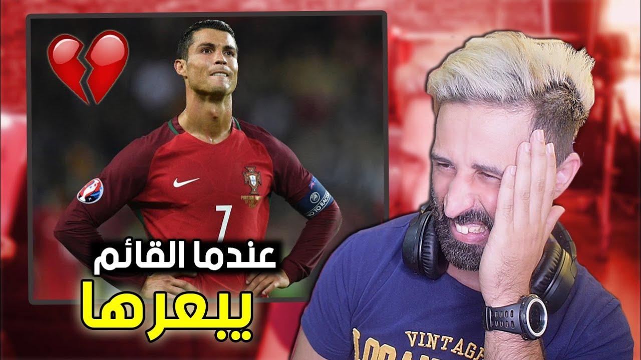 Download لولا القائم لكانت أجمل أهداف بتاريخ 💔   حرقة دم   Football Reaction