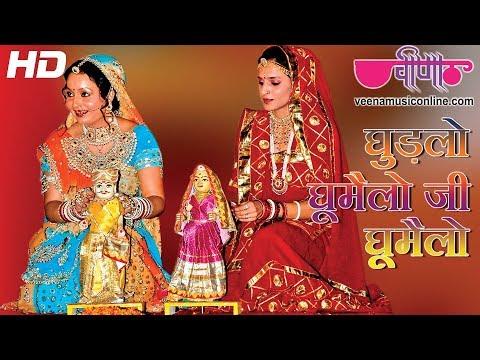 Ghudlo Ghumelo Ji Ghumelo | Rajasthani Gangaur Songs | Gangaur Festival Videos