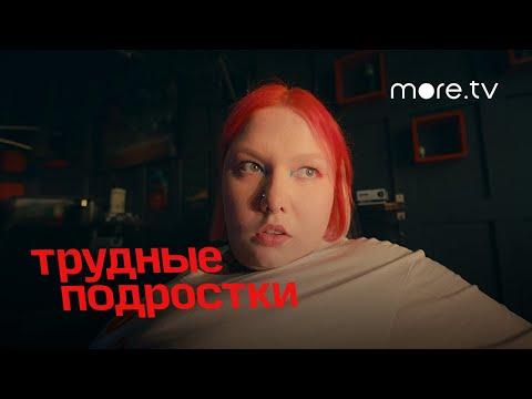 Трудные подростки 3 сезон   Когда выйдет на more.tv?
