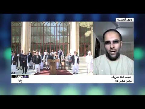 أفغانستان: إطلاق سراح مرتقب لنحو 2000 من عناصر طالبان  - نشر قبل 1 ساعة