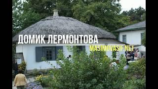 видео Домик Лермонтова
