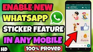 ال WhatsApp ملصقا | كيفية تمكين WhatsApp ملصقا في الهندية