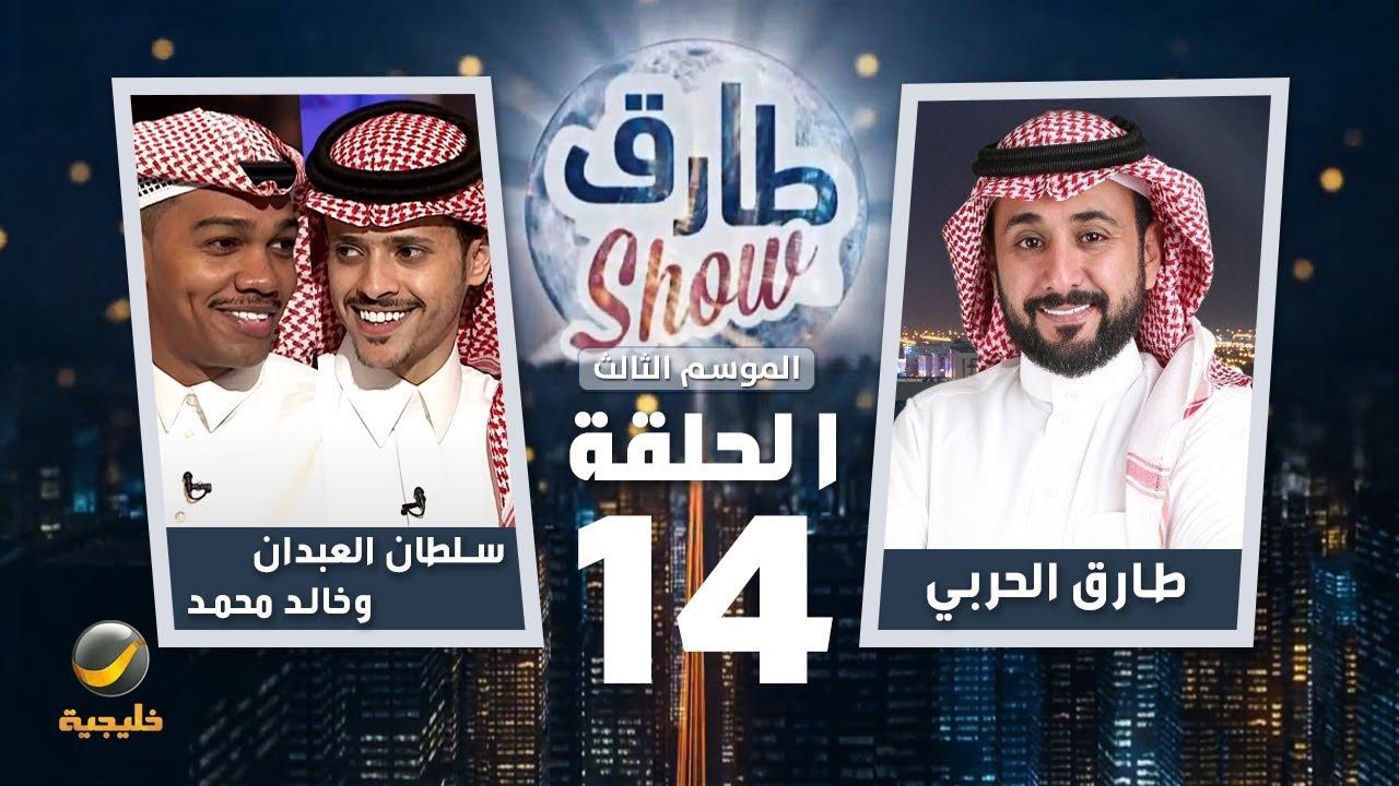 برنامج طارق شو الموسم الثالث الحلقة 14 - ضيوف الحلقة سلطان العبدان خالد محمد