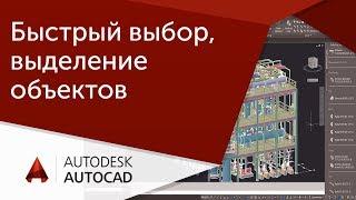 [Урок AutoCAD] Быстрый выбор и выделение объектов