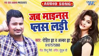 Rohit Jha, Alka Jha ( 2020 ) का सुपरहिट NEW सांग | Jab Mains Plus Ladi | Bhojpuri Hit Song