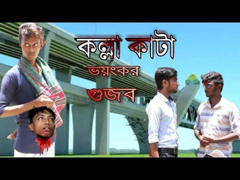 কল্লা কাটা ভয়ংকর গুজব || VOYANKOR || KOLLA KATA SHORT FILM || NAYEM AHAMED || NEW VIDEO 2019