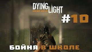 Прохождение Dying Light #10 - Бойня в школе