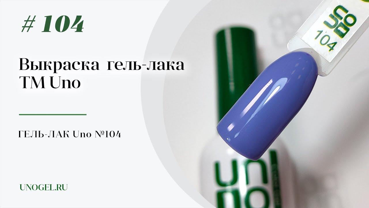 Выкраска: Гель–лак UNO №104 Lavender — «Лаванда»