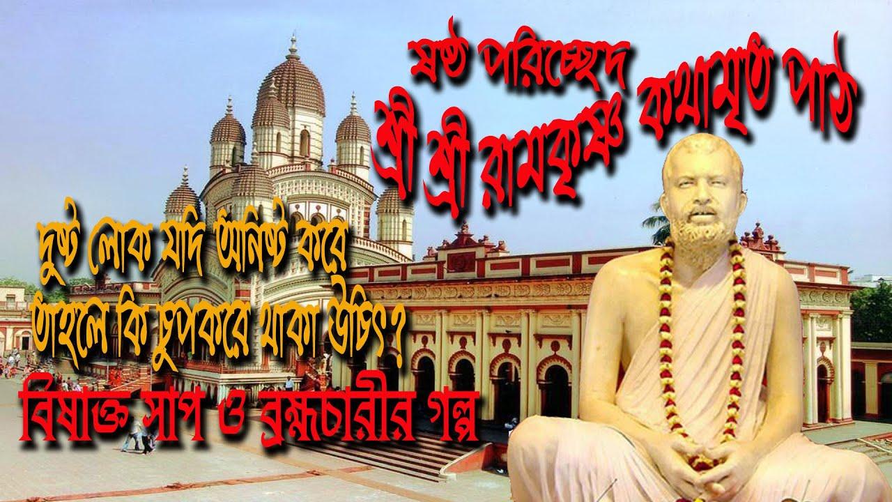 Sri Sri #Ramalrishna #Kathamrita 6 দুষ্ট লোক অনিষ্ট করলে কি করা উচিত? বিষধর সাপ ও ব্রহ্মচারীর গল্প