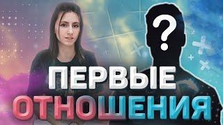 МОИ ПЕРВЫЕ ОТНОШЕНИЯ не с Кириллом