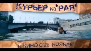 """Кинофильм """"Курьер из Рая"""""""