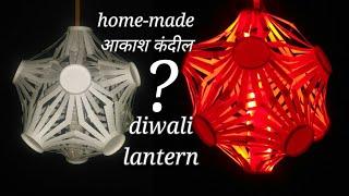 Diwali lantern  | पेपर कप से  दिवाळी लॅम्प | diwali home decoration idea |
