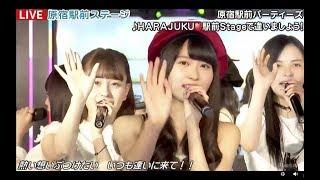 20171012 原宿駅前ステージ#66⑨『HARAJUKU❤駅前Stageで逢いましょう!』...