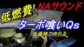 シルビアNAエキゾースト最高燃費も〇 タービンいらない⁇(笑) thumbnail