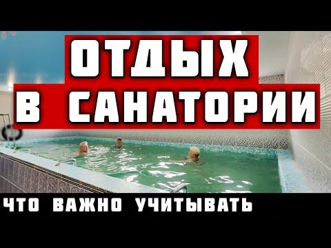 Россия санаторий официальный сайт цены 2020