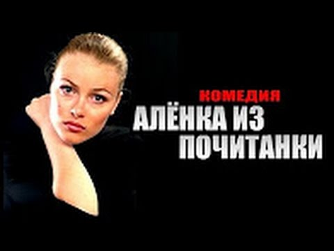Аленка из Почитанки (2015) - Комедия мелодрама новинка фильм целиком смотреть онлайн сериал 2015
