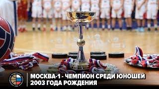 Москва-1 - чемпион Первенства России среди юношей 2003 г.р.