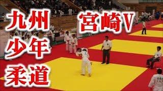 2018九州少年柔道!!小6団体!!決勝!!筑後VS宮崎!!