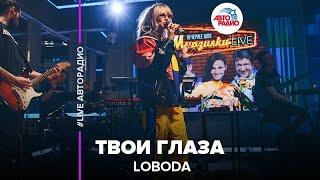 🅰️ LOBODA - Твои Глаза (LIVE @ Авторадио)