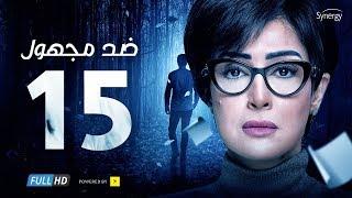 Ded Maghool Series - Episode 15 | غادة عبد الرازق - HD مسلسل ضد مجهول - الحلقة 15 الخامسة عشر HD