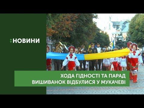 Хода гідності та Парад вишиванок відбулися в Мукачеві