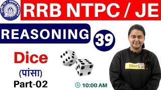CLASS 39    RRB NTPC /JE    REASONING    BY PRIYAL MA