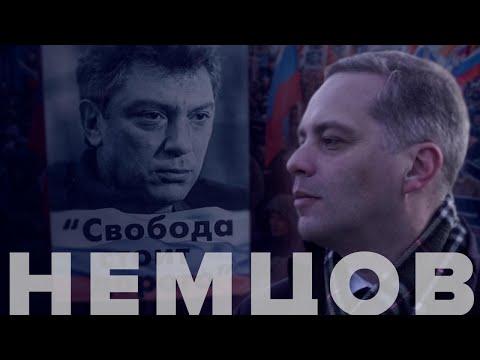 Немцов. Свобода стоит дорого