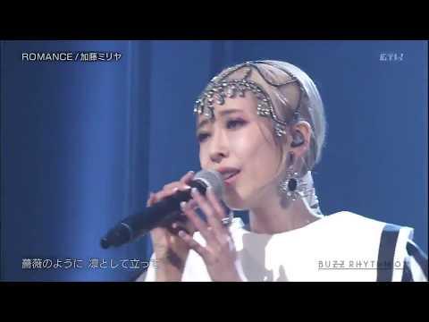 加藤ミリヤROMANCE [live]