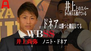 井上尚弥vsノニトドネア 唯一2人と手合わせしてきた赤穂亮がこの試合を占う。(2/2)