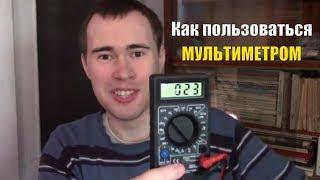 Какой мультиметр купить? Универсальный тестер цифровой Ресанта dt 838 как пользоваться