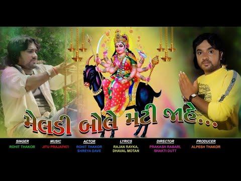 Meldi Bole Mati Jahe...(Full Video)| Rohit Thakor New Gujrati Song Video 2018 | Prince Digital