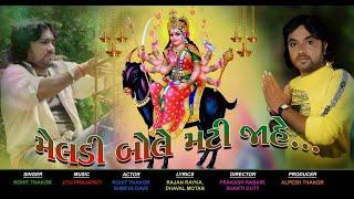 Meldi Bole Mati Jahe...(Full )  Rohit Thakor New Gujrati Song 2018   Prince Digital