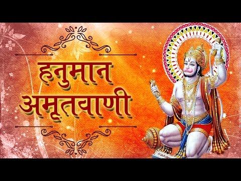Hanuman Amritwani - Hanuman Jayanti Special 2018 - Shri Hanuman Songs