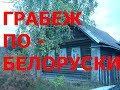 """ГРАБЕЖ ПО-БЕЛАРУСКИ..., """"Социальное и правовое государство"""" -  Беларусь!"""