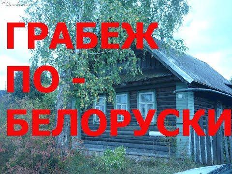 ГРАБЕЖ ПО-БЕЛАРУСКИ...,