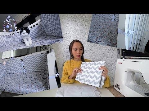 Бортики со съемными чехлами в детскую кроватку СВОИМИ РУКАМИ / МАСТЕР-КЛАСС