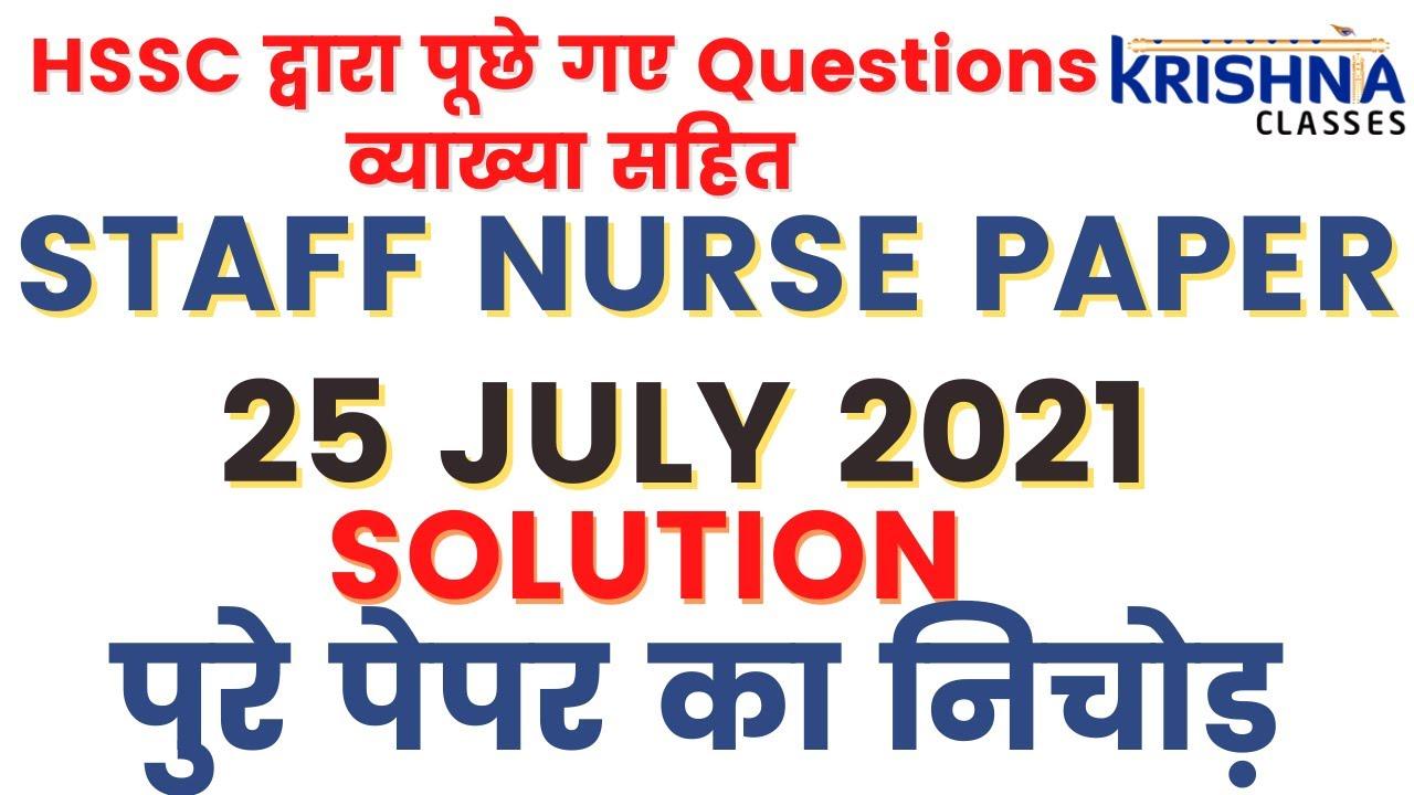 Download STAFF NURSE PAPER ANSWER KEY 25 JULY 2021| STAFF NURSE | PAPER SOLUTION | HSSC EXAM | ANSWER KEY