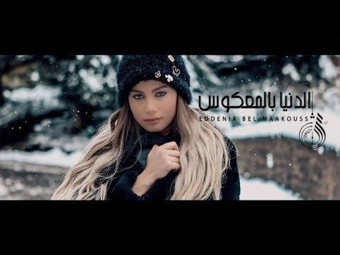 الدنيا بالمعكوس - شيرين اللجمي - Chirine Lajmi - Eddenya bel Maakouss